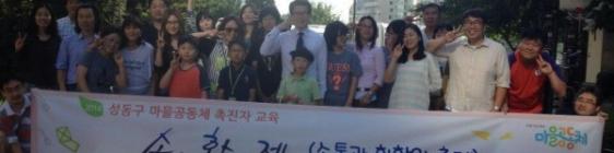 '소화제' 성동구 마을동체 촉진자 교육에 참여하고 왔습니다.