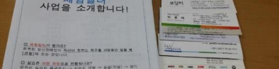 체험일터 홍보(취업박람회)