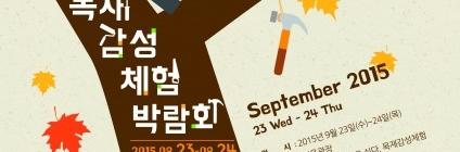 서울시>>2015 목재감성체험박람회