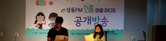 성동 FM '소풍' 공개방송 코너 진행~