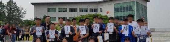2017년도 취업자 연합캠프를 다녀왔어요^^