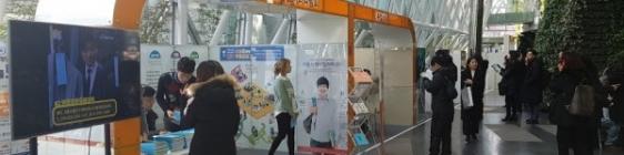 서울 뉴딜일자리 박람회에 가다.
