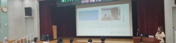 2019년 제25기 비버직업전문학교 입학식.