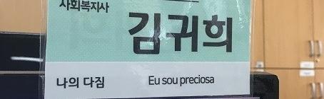 안녕하세요. 성모다움의 새 식구 김귀희입니다:)