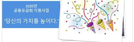 서울공동모금회 지원사업, 당신의 가치를 높이다 당사자 활동가 선발 ^^