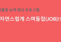 구직활동능력 강화 프로그램 '자연스럽게 스며들잡(JOB)!!'